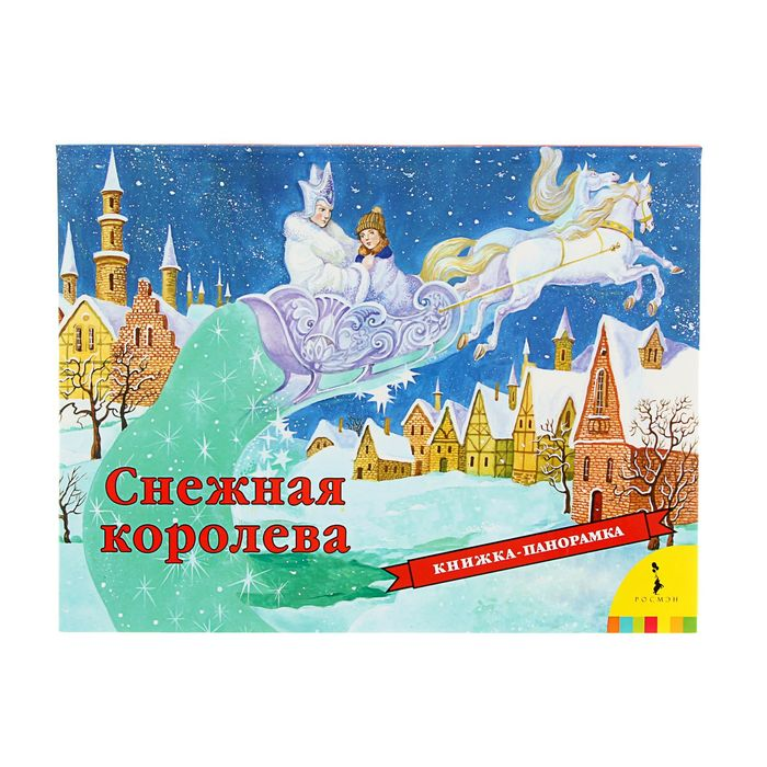 Купеческий Курган, Книжка-панорамка. Снежная королева. Андерсен Х. К.