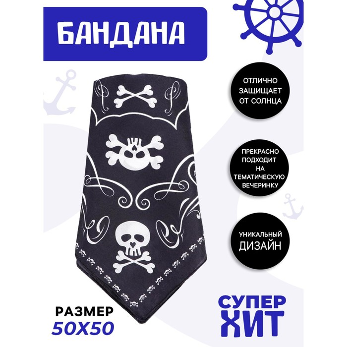 """Бандана """"Глава пиратов"""", 50 х 50 см"""