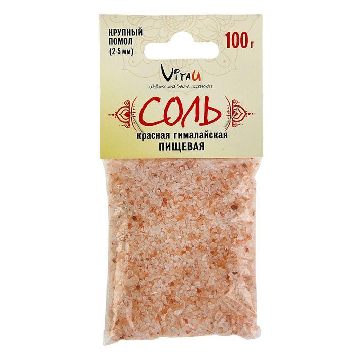 Соль крошка красная (0,1 кг, пакет)