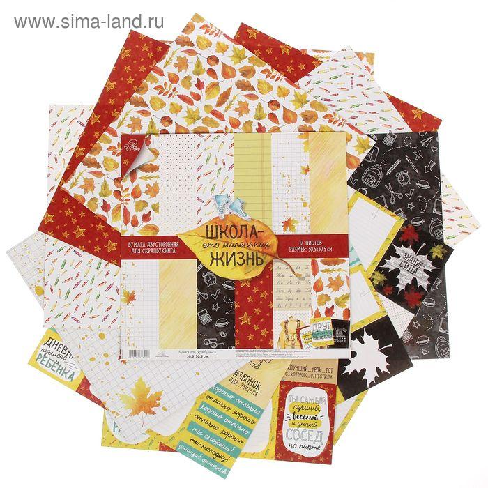 Набор бумаги для скрапбукинга «Школа–это маленькая жизнь», 12 листов, 30,5 х 30,5 см, 180 г/м