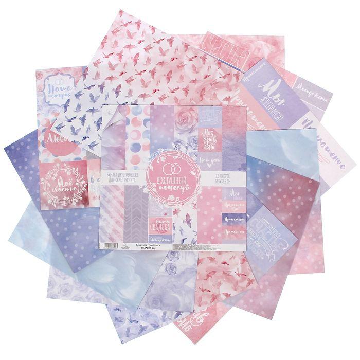 Набор бумаги для скрапбукинга «Воздушный поцелуй», 12 листов, 30,5 х 30,5 см, 180 г/м