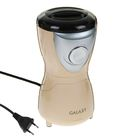 Кофемолка электрическая Galaxy GL 0904, 250 Вт, 70 г, нож из нержавеющей стали