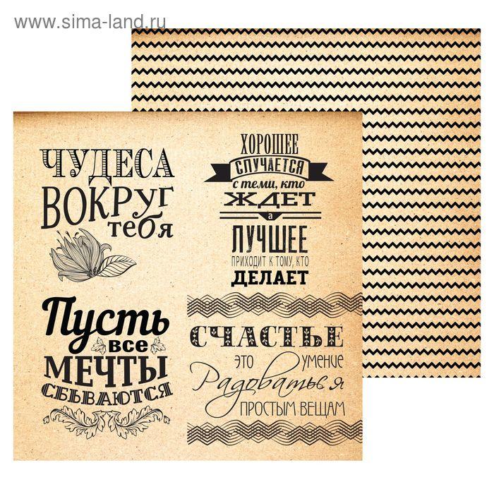Бумага для скрапбукинга «Пожелания», 15,5 х 15,5 см 180 г/м.