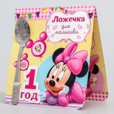 """Ложечка детская """"1 год"""" (для малышки), Минни Маус, 2,3 х 11 см МИКС"""