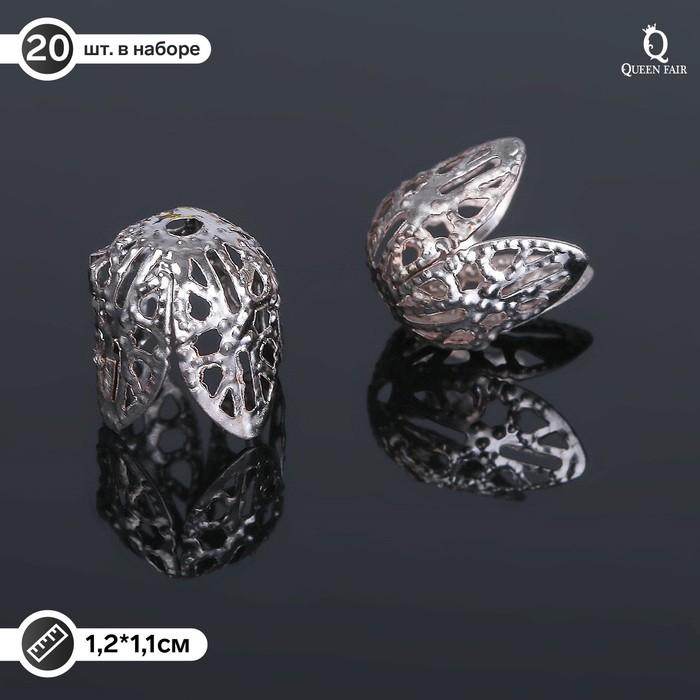 Шапочки для бусин (набор 20шт), СМ-051, цвет серебро