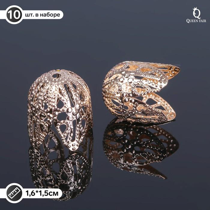 Шапочки для бусин (набор 10шт), СМ-051-1, цвет золото