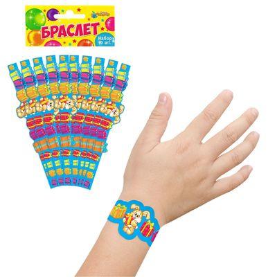 """Набор браслетов для праздника """"Зайка"""", 10 шт."""