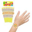 """Набор браслетов для праздника """"С Днём Рождения"""", львёнок, 10 шт."""