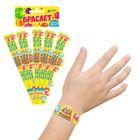 """Набор браслетов для праздника """"С Днём Рождения"""", шарики, 10 шт."""