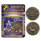 "Монета знак зодиака ""Стрелец"""