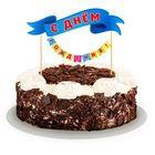 """Топпер в торт с гирляндой """"С Днем Рождения"""""""