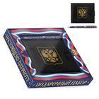 """Подарочный набор """"Настоящему патриоту"""": кошелёк и ручка"""
