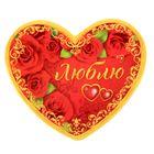 Открытка‒валентинка «Розы для любимой», 7 × 6 см