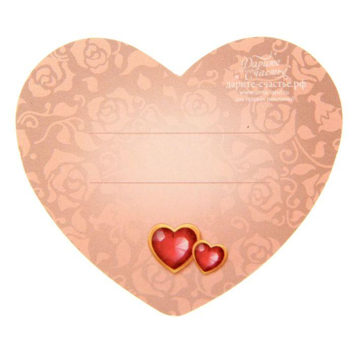 Открытки сердечки для подписи