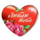 Открытка‒валентинка «Люблю тебя», 7 × 6 см