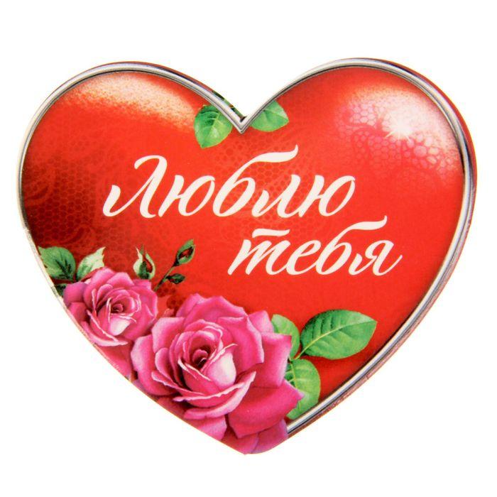 Валентинка открытка для любимой