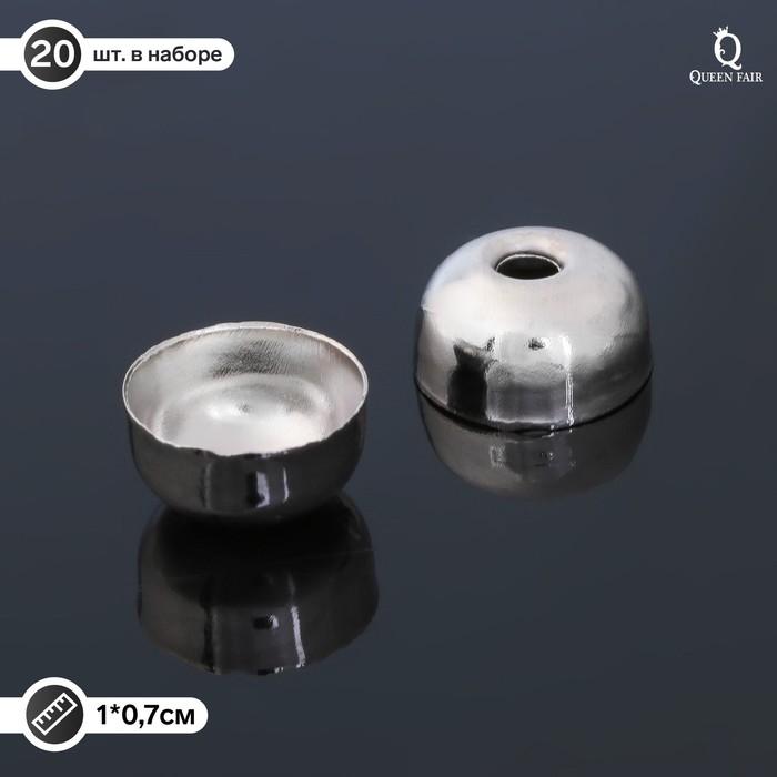Концевик (набор 20шт) 7*10мм СМ-297, цвет серебро