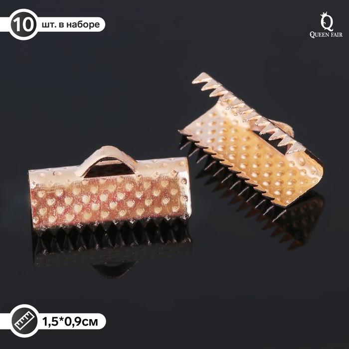 Зажим для ленты (набор 10шт) 16мм СМ-341, цвет золотой