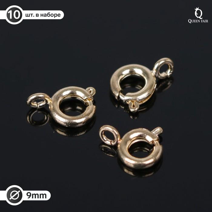 Замок-кольцо СМ-556, (набор 10шт) 0,9см, цвет золото