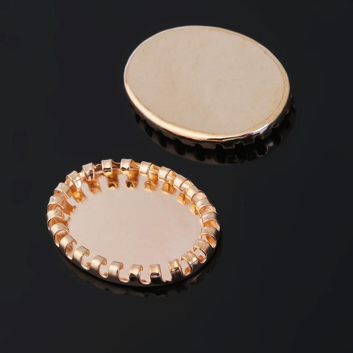 Основа-овал с закругленным краем 18*22мм (набор 20шт) СМ-795, цвет золото