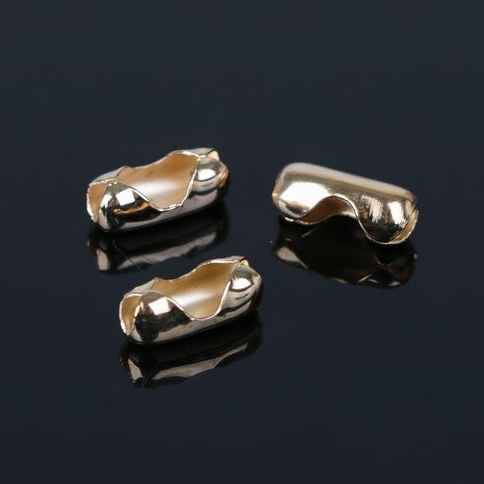 Застежки для шариковой цепочки СМ-851, (набор 40шт) 4,5мм, цвет золото
