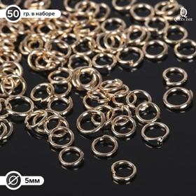 Кольцо соединительное 0,5*4мм (набор 50гр, ±1100 шт ) СМ-973, цвет золото