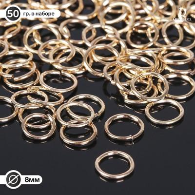 Кольцо соединительное 1*8мм (набор 50 гр, ±410 шт) СМ-982, цвет золото