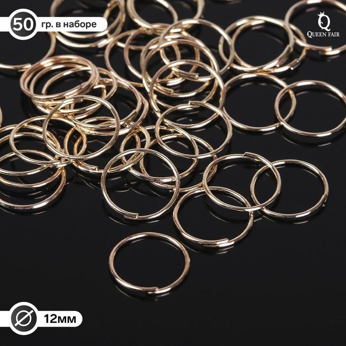 Кольцо соединительное 0,7*12мм (набор 50 гр, ±360 шт) СМ-995, цвет золото