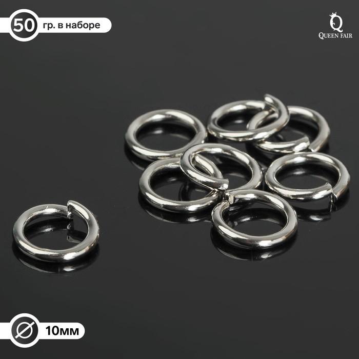 Кольцо соединительное 1,6*10мм (набор 50 гр, ±130 шт) СМ-1009, цвет серебро