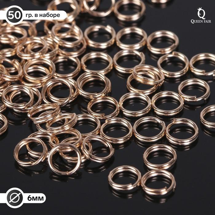 Кольцо соединительное двойное 0,6 мм (набор 50 гр, ±510 шт) СМ-1025, цвет золото