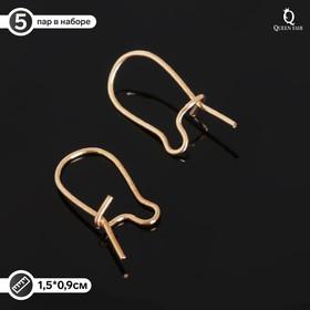 Швензы-петельки СМ-1069, (набор 10шт) 15мм, цвет золото