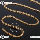 Цепочка без карабина L45см 0,8*3*4,6мм (набор 5шт), СМ-1319, цвет золото