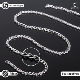 Chain without the rifle L45cm 0.8 * 3 * 4.6 mm (set of 5pcs), SM-1319, color silver.