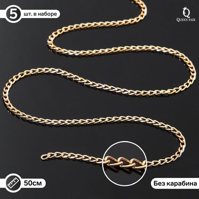 Цепочка без карабина L50см 0,8*3*4,6мм (набор 5шт), СМ-1319, цвет золото