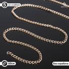Цепочка без карабина L60см 0,8*3*4,6мм (набор 5шт), СМ-1319, цвет золото
