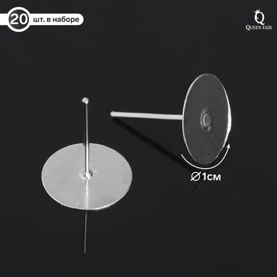 Основа для пусет, площадка 10мм (набор 20шт) СМ-1110, цвет серебро