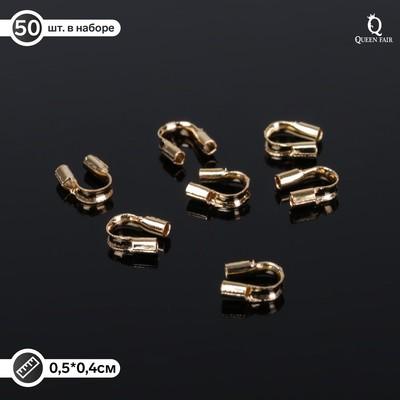 Протектор для защиты тросика 5*4мм (набор 50шт), цвет золото