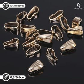 Держатель для кулонов, зажим (набор 20шт) 8*4мм, цвет золото