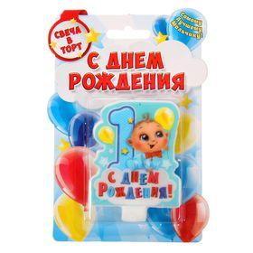 """Свеча в торт цифра 1 для мальчиков """"С Днем Рождения"""""""