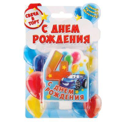 """Свеча в торт цифра 4 для мальчиков """"С днем рождения"""""""