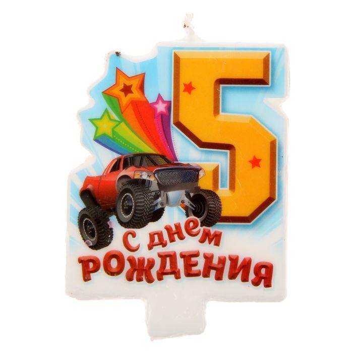 Открытка с поздравлением сыну 5 лет, днем