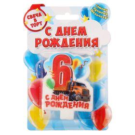 """Свеча в торт цифра 6 для мальчиков """"С Днем Рождения"""""""