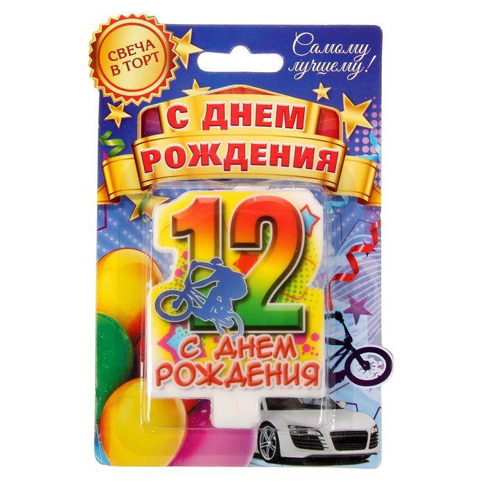 Открытка на день рождения для мальчиков с 12 лет