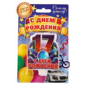 """Свеча в торт цифра 17 для мальчиков """"С Днем Рождения"""""""
