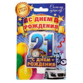 """Свеча в торт цифра 21 для мальчиков """"С Днем Рождения"""""""