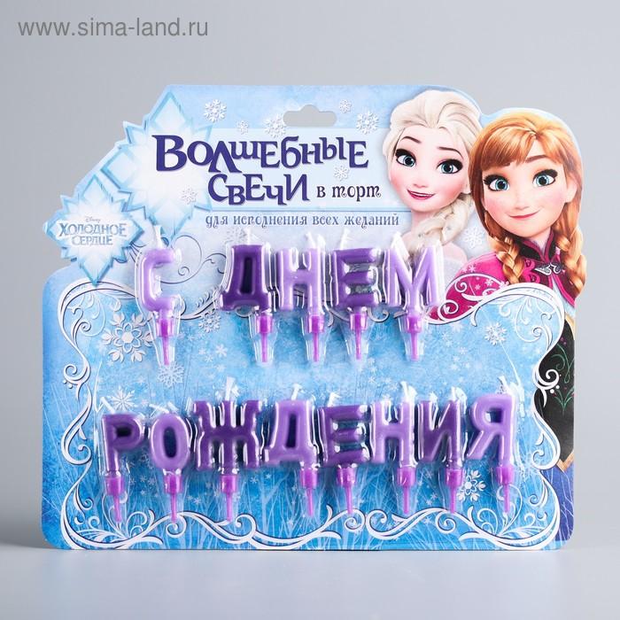 """Свечи в торт буквы """"С Днем рождения"""", Холодное сердце"""
