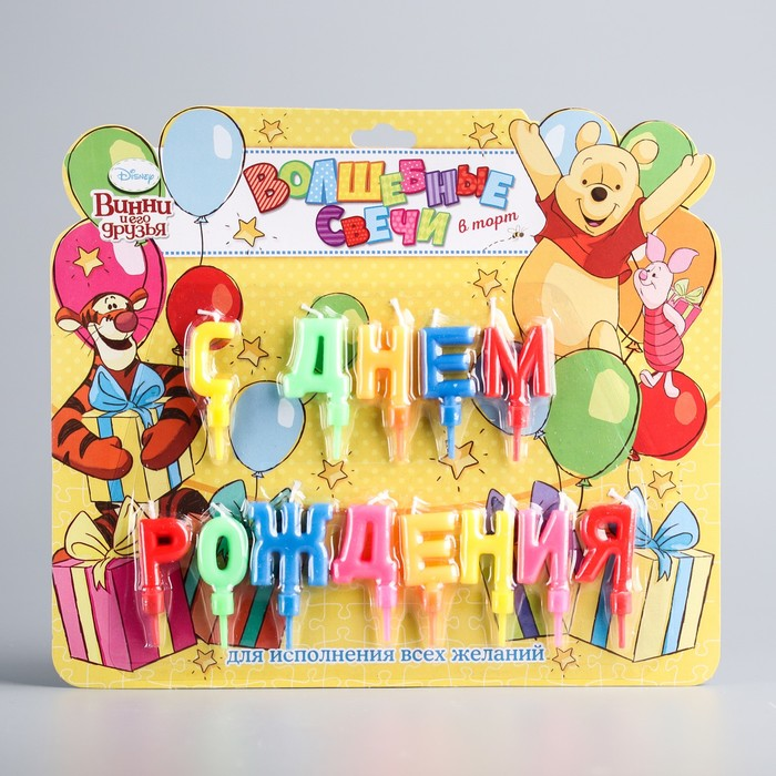 """Свеча в торт Дисней буквы """"С Днем рождения"""", Медвежонок Винни и его друзья"""