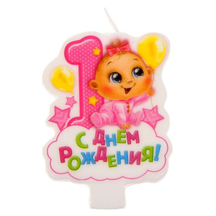 Поздравлениями, фото поздравление с днем рождения 1 годик девочке