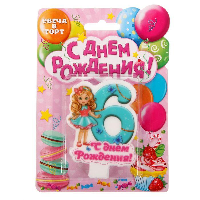 Поздравление с днем рождения доченьку с 6 летием