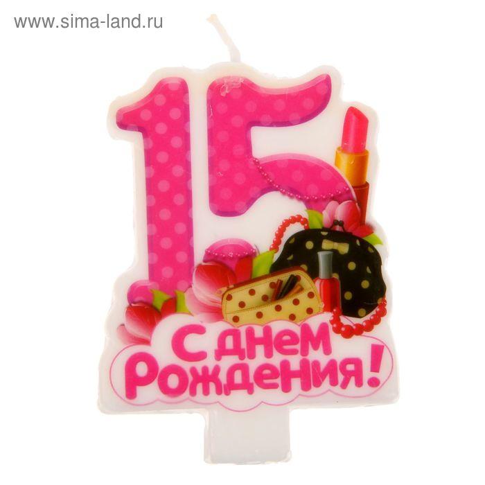 Картинки для день рождения для девочек 15 лет